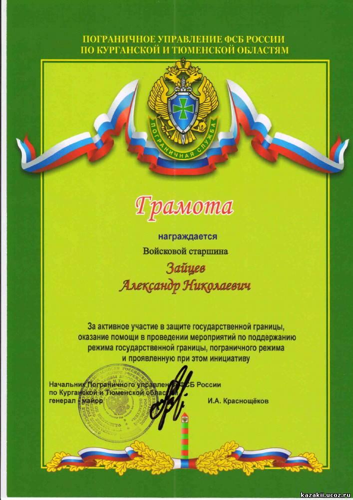Поздравление пограничного института 19